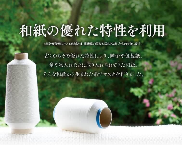 和紙の優れた特性を利用。古くからその優れた特性により、障子や包装紙、 傘や物入れなどに取り入れられてきた和紙。 そんな和紙から生まれた糸でマスクを作りました。