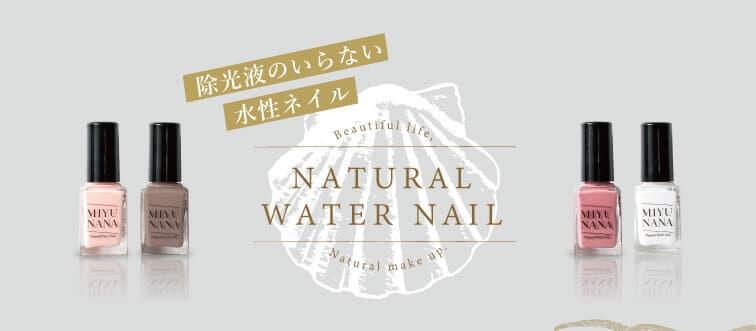 除光液のいらない水性ネイル。ナチュラルウォーターネイル