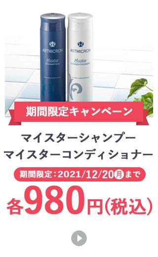 マイスターシャンプーコンディショナーが税込980円