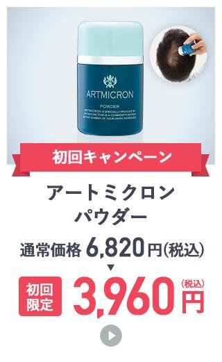 初回キャンペーンアートミクロンパウダー3960円