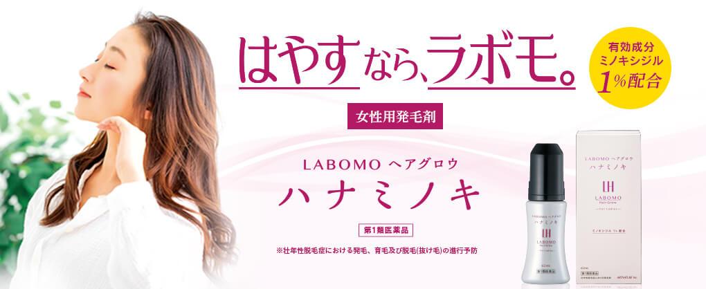 LABOMO ヘアグロウ ハナミノキ【第1類医薬品】
