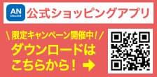 アートネイチャーオンライン公式ショッピングアプリ
