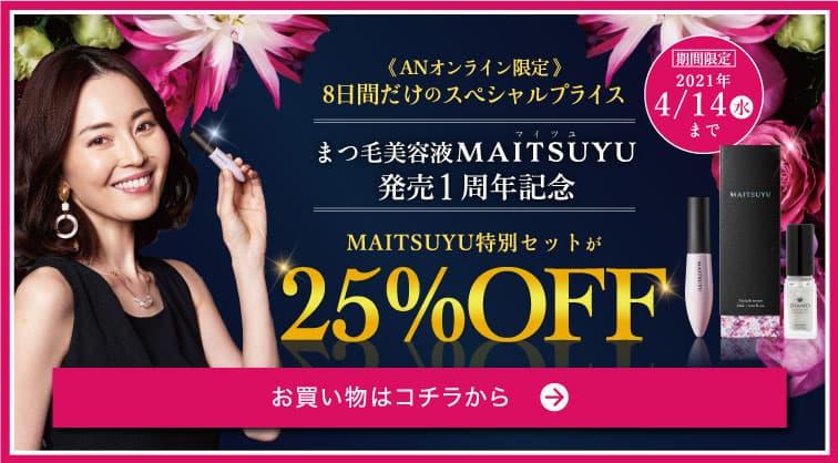 まつ毛美容液が25%OFF!マイツユ発売1周年キャンペーン