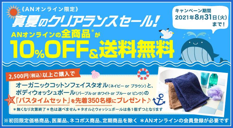 ほぼ全品10%OFF&送料無料!さらに、税込2,500円ご購入の先着350名様にバスタイムセットをプレゼント!真夏のクリアランスセール!