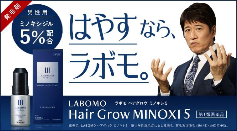 発毛剤 ラボモ ヘアグロウ ミノキシ5